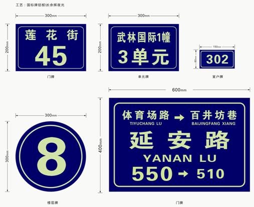 杭州达航标牌有限公司