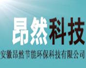 安徽昂然节能环保科技有限公司