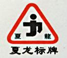 温州市夏龙交通标牌有限公司
