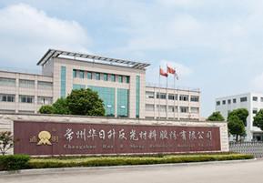 常州华日升反光材料股份有限公司